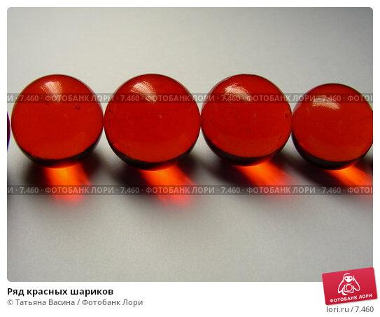 Ряд красных шариков, фото № 7460, снято 23 августа 2006 г. (c) Татьяна Васина / Фотобанк Лори