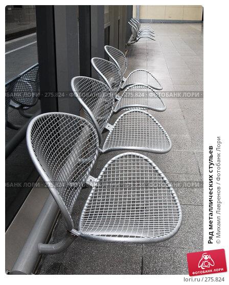 Купить «Ряд металлических стульев», фото № 275824, снято 22 марта 2008 г. (c) Михаил Лавренов / Фотобанк Лори