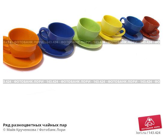 Ряд разноцветных чайных пар, фото № 143424, снято 13 октября 2007 г. (c) Майя Крученкова / Фотобанк Лори