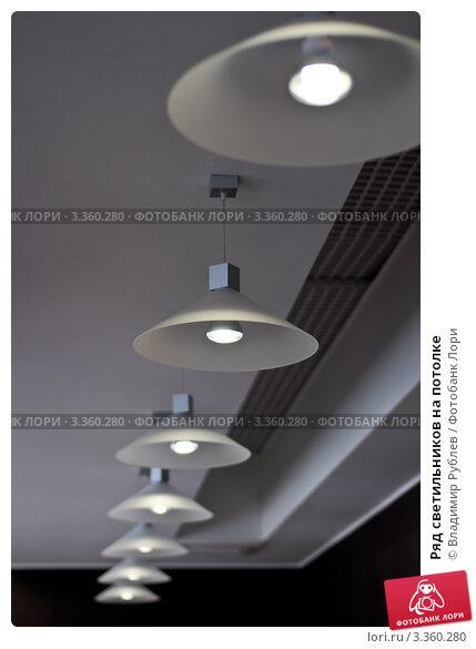 Купить «Ряд светильников на потолке», фото № 3360280, снято 27 марта 2011 г. (c) Владимир Рублев / Фотобанк Лори