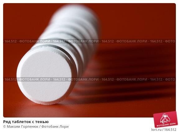 Ряд таблеток с тенью, фото № 164512, снято 28 января 2007 г. (c) Максим Горпенюк / Фотобанк Лори