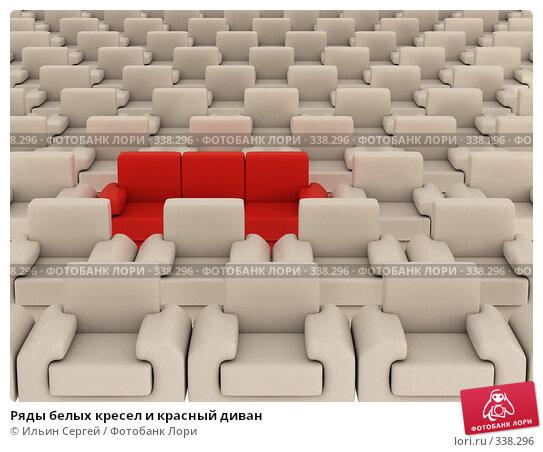 Ряды белых кресел и красный диван, иллюстрация № 338296 (c) Ильин Сергей / Фотобанк Лори