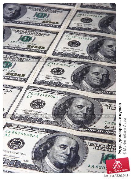 Ряды долларовых купюр, фото № 326948, снято 6 декабря 2016 г. (c) Михаил / Фотобанк Лори