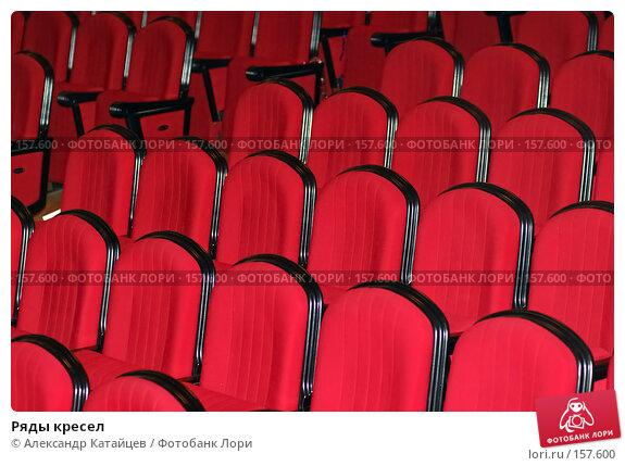 Ряды кресел, фото № 157600, снято 6 июля 2007 г. (c) Александр Катайцев / Фотобанк Лори
