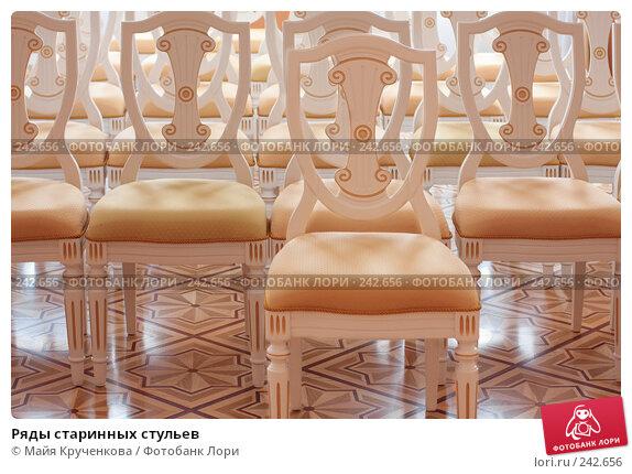 Ряды старинных стульев, фото № 242656, снято 30 марта 2008 г. (c) Майя Крученкова / Фотобанк Лори