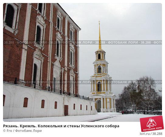 Купить «Рязань. Кремль. Колокольня и стены Успенского собора», фото № 38288, снято 16 ноября 2006 г. (c) Fro / Фотобанк Лори