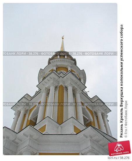 Купить «Рязань Кремль Верхушка колокольни успенского собора», фото № 38276, снято 16 ноября 2006 г. (c) Fro / Фотобанк Лори