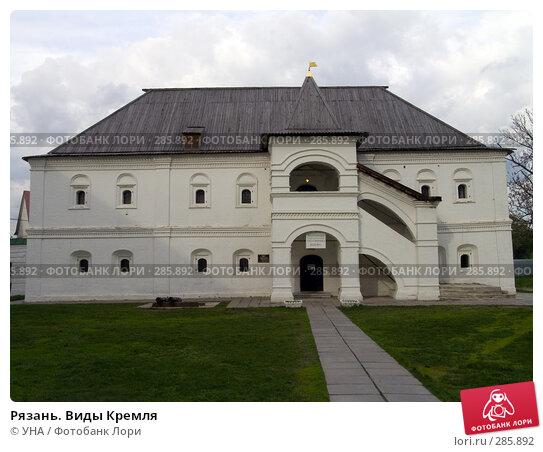 Рязань. Виды Кремля, фото № 285892, снято 6 мая 2008 г. (c) УНА / Фотобанк Лори