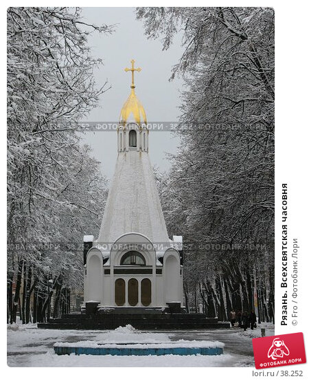Рязань. Всехсвятская часовня, фото № 38252, снято 16 ноября 2006 г. (c) Fro / Фотобанк Лори