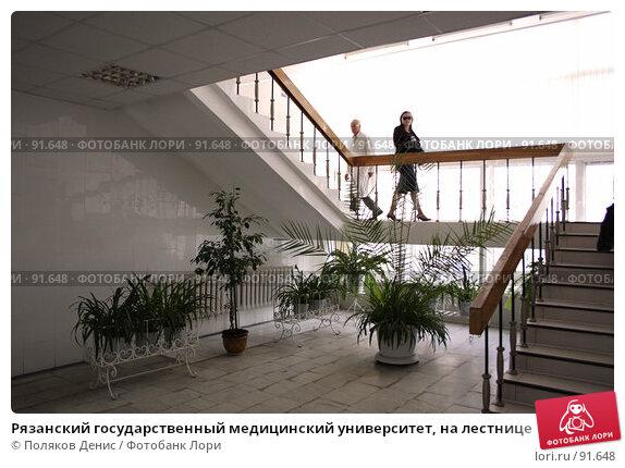 Рязанский государственный медицинский университет, на лестнице, фото № 91648, снято 1 октября 2007 г. (c) Поляков Денис / Фотобанк Лори
