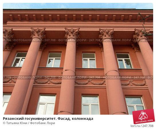 Рязанский госуниверситет. Фасад, колоннада, эксклюзивное фото № 247708, снято 5 апреля 2008 г. (c) Татьяна Юни / Фотобанк Лори