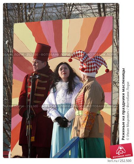 Ряженые на празднике масленицы, эксклюзивное фото № 252500, снято 9 марта 2008 г. (c) Иван Мацкевич / Фотобанк Лори