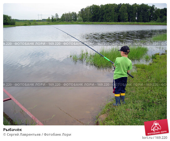 Купить «Рыбачёк», фото № 169220, снято 27 июня 2003 г. (c) Сергей Лаврентьев / Фотобанк Лори