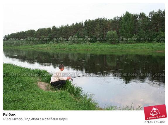 Рыбак, фото № 49884, снято 30 мая 2007 г. (c) Ханыкова Людмила / Фотобанк Лори