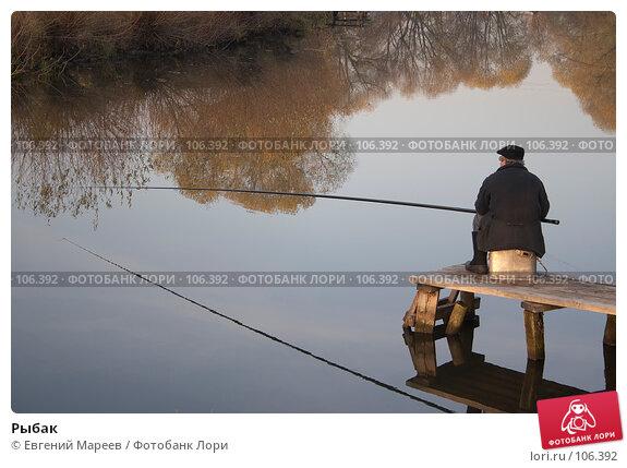 Рыбак, фото № 106392, снято 27 октября 2007 г. (c) Евгений Мареев / Фотобанк Лори