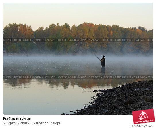 Купить «Рыбак и туман», фото № 124520, снято 28 сентября 2007 г. (c) Сергей Девяткин / Фотобанк Лори