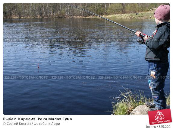 Купить «Рыбак. Карелия. Река Малая Суна», фото № 325220, снято 24 мая 2008 г. (c) Сергей Костин / Фотобанк Лори