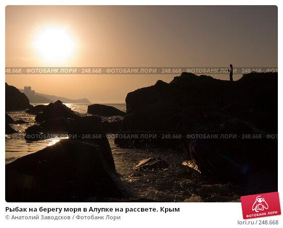 Рыбак на берегу моря в Алупке на рассвете. Крым, фото № 248668, снято 20 мая 2007 г. (c) Анатолий Заводсков / Фотобанк Лори