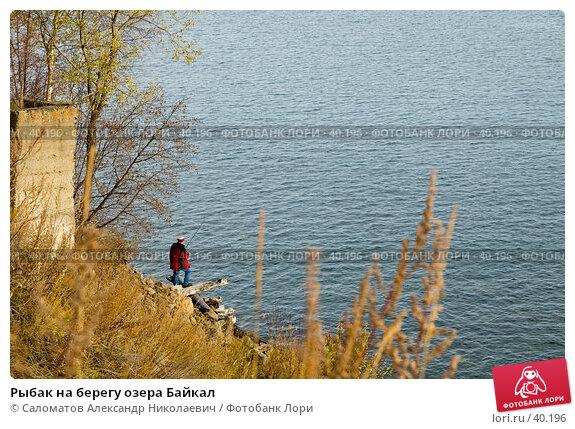 Рыбак на берегу озера Байкал, фото № 40196, снято 15 октября 2006 г. (c) Саломатов Александр Николаевич / Фотобанк Лори