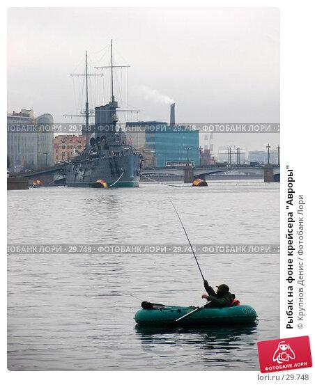 """Рыбак на фоне крейсера """"Авроры"""", фото № 29748, снято 16 ноября 2006 г. (c) Крупнов Денис / Фотобанк Лори"""