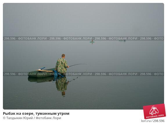 Купить «Рыбак на озере, туманным утром», фото № 298596, снято 21 апреля 2018 г. (c) Талдыкин Юрий / Фотобанк Лори