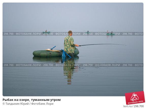 Рыбак на озере, туманным утром, фото № 298700, снято 25 апреля 2017 г. (c) Талдыкин Юрий / Фотобанк Лори