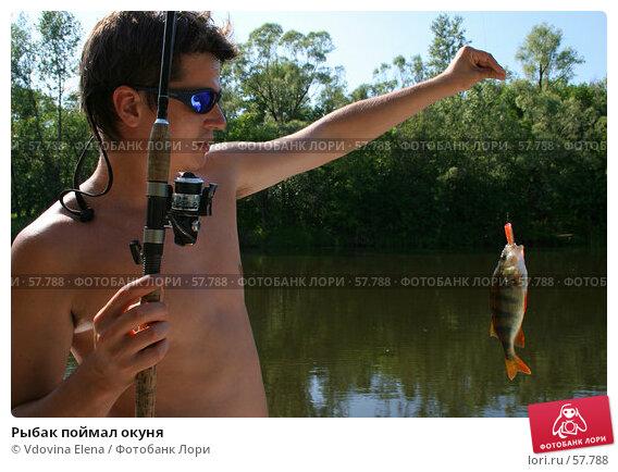 Рыбак поймал окуня, фото № 57788, снято 29 июня 2007 г. (c) Vdovina Elena / Фотобанк Лори