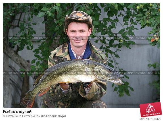 Рыбак с щукой , фото № 10668, снято 29 июля 2006 г. (c) Останина Екатерина / Фотобанк Лори
