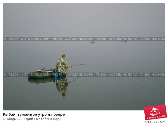 Рыбак, туманное утро на озере, фото № 70596, снято 28 июня 2017 г. (c) Талдыкин Юрий / Фотобанк Лори