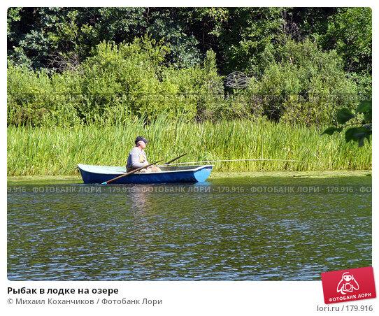 Рыбак в лодке на озере, фото № 179916, снято 11 августа 2007 г. (c) Михаил Коханчиков / Фотобанк Лори