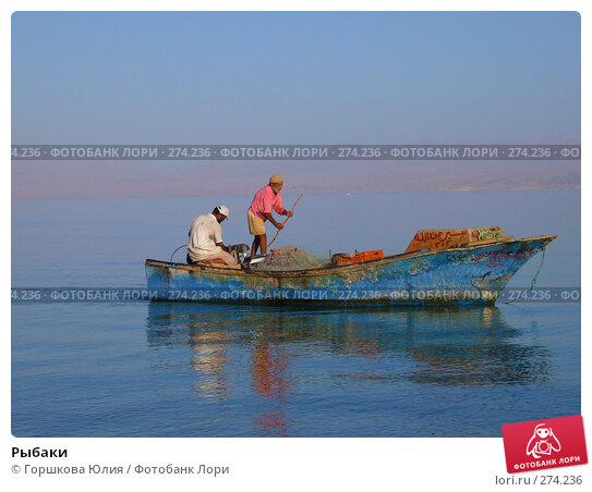 Рыбаки, фото № 274236, снято 5 ноября 2007 г. (c) Горшкова Юлия / Фотобанк Лори