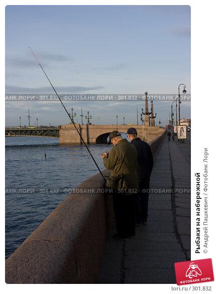 Рыбаки на набережной, фото № 301832, снято 28 апреля 2008 г. (c) Андрей Пашкевич / Фотобанк Лори