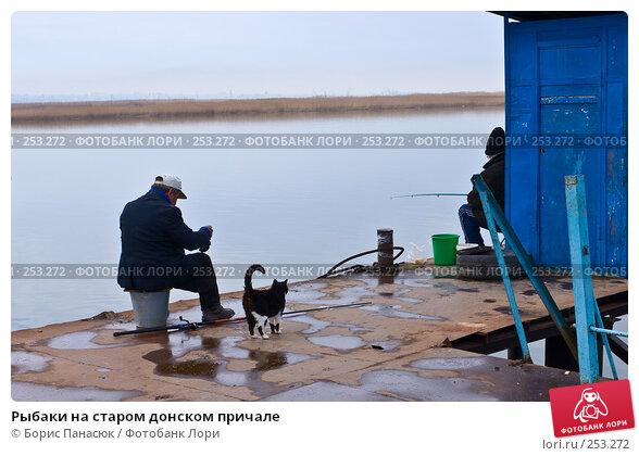 Купить «Рыбаки на старом донском причале», фото № 253272, снято 11 апреля 2008 г. (c) Борис Панасюк / Фотобанк Лори