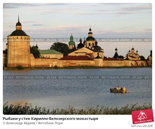 Рыбаки у стен Кирилло-Белозерского монастыря, фото № 29224, снято 24 июля 2006 г. (c) Александр Авдеев / Фотобанк Лори