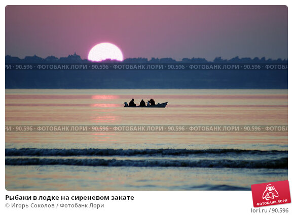 Рыбаки в лодке на сиреневом закате, фото № 90596, снято 22 января 2017 г. (c) Игорь Соколов / Фотобанк Лори