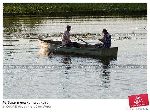 Рыбаки в лодке на закате, фото № 332656, снято 20 июня 2008 г. (c) Юрий Егоров / Фотобанк Лори