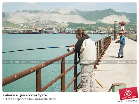 Рыбаки в Цемесской бухте, фото № 269700, снято 1 мая 2008 г. (c) Федор Королевский / Фотобанк Лори
