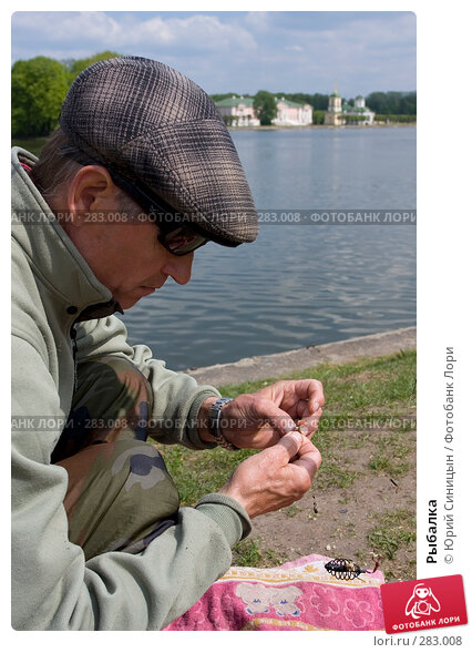 Рыбалка, фото № 283008, снято 11 мая 2008 г. (c) Юрий Синицын / Фотобанк Лори
