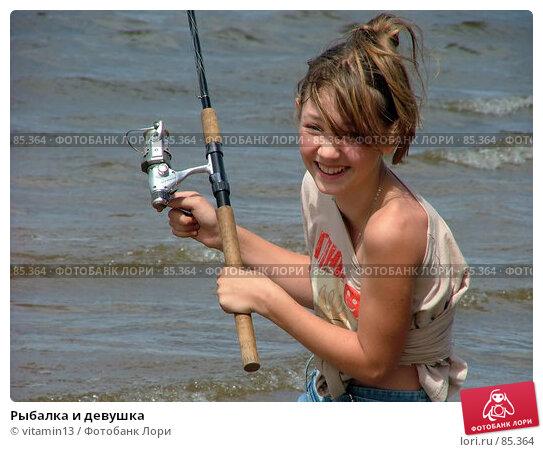 Рыбалка и девушка, фото № 85364, снято 12 июня 2005 г. (c) vitamin13 / Фотобанк Лори