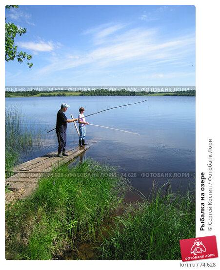 Купить «Рыбалка на озере», фото № 74628, снято 4 июля 2006 г. (c) Сергей Костин / Фотобанк Лори