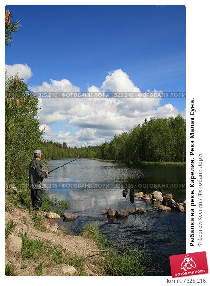 Рыбалка на реке. Карелия. Река Малая Суна., фото № 325216, снято 13 июня 2008 г. (c) Сергей Костин / Фотобанк Лори