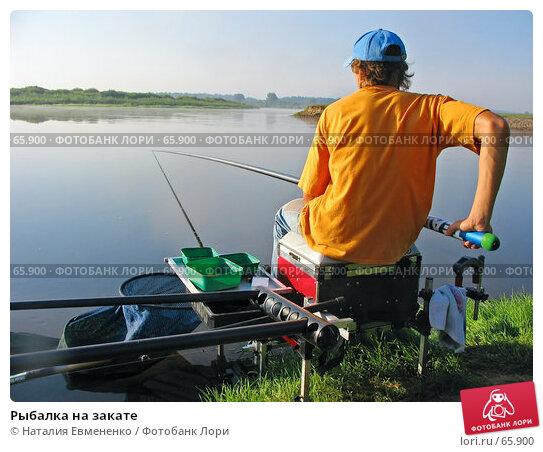 Купить «Рыбалка на закате», фото № 65900, снято 11 августа 2006 г. (c) Наталия Евмененко / Фотобанк Лори