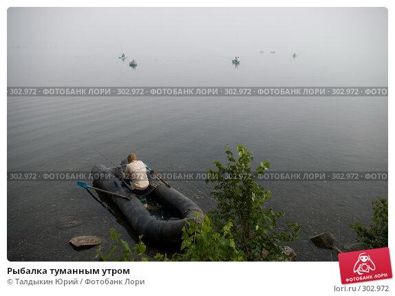 Рыбалка туманным утром, фото № 302972, снято 4 августа 2007 г. (c) Талдыкин Юрий / Фотобанк Лори