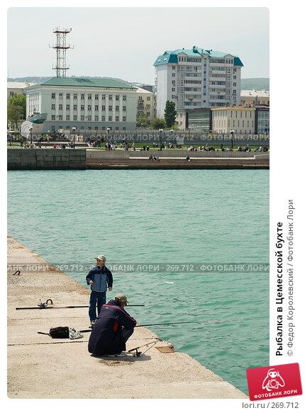 Рыбалка в Цемесской бухте, фото № 269712, снято 1 мая 2008 г. (c) Федор Королевский / Фотобанк Лори
