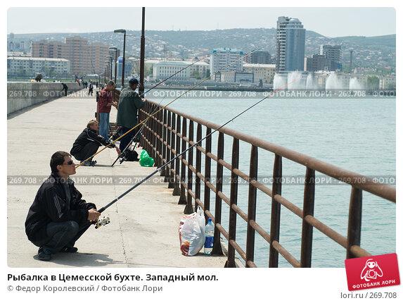 Рыбалка в Цемесской бухте. Западный мол., фото № 269708, снято 1 мая 2008 г. (c) Федор Королевский / Фотобанк Лори