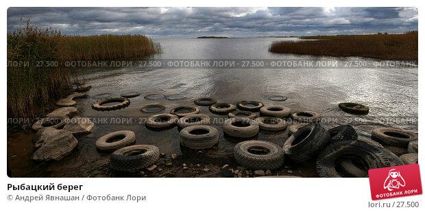 Рыбацкий берег, фото № 27500, снято 29 мая 2017 г. (c) Андрей Явнашан / Фотобанк Лори