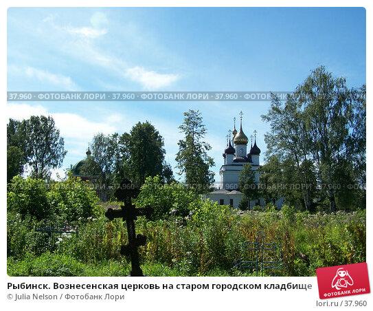 Рыбинск. Вознесенская церковь на старом городском кладбище, фото № 37960, снято 29 июня 2004 г. (c) Julia Nelson / Фотобанк Лори