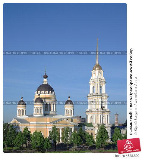Рыбинский  Спасо-Преображенский собор, фото № 328300, снято 14 июня 2008 г. (c) Юрий Викулин / Фотобанк Лори