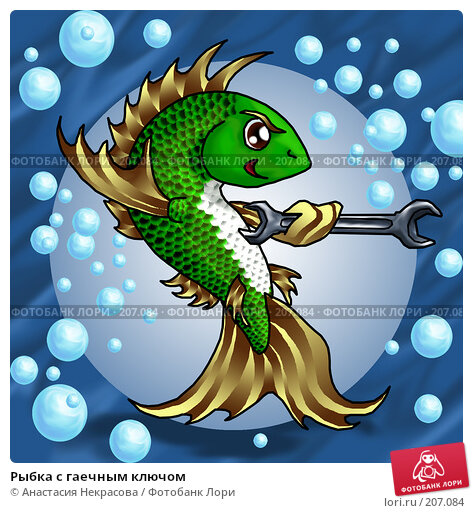 Рыбка с гаечным ключом, фото № 207084, снято 24 июля 2017 г. (c) Анастасия Некрасова / Фотобанк Лори