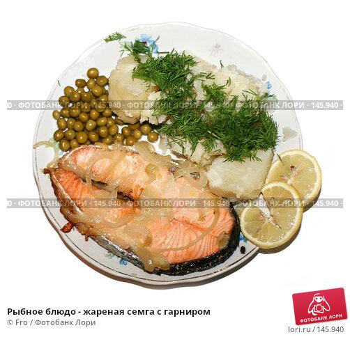Рыбное блюдо - жареная семга с гарниром, фото № 145940, снято 30 ноября 2007 г. (c) Fro / Фотобанк Лори